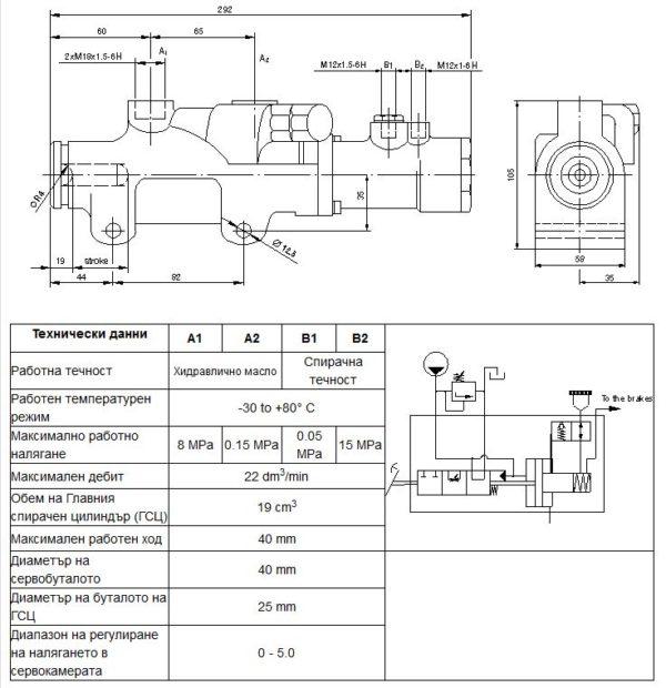 Главный тормозной цилиндр ГТЦ на Димекс ХСУ НВА 40х40 /КР/ 25 041670 FN 12.24.011 , Усилитель тормоза гидравлический 12.24.011 для погрузчика Dimex D35/D50